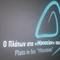 ΑΚΑΔΗΜΙΑ-ΠΠΛΑΤΩΝΟΣ-005